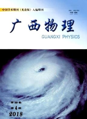 广西物理杂志