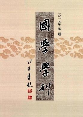 国学学刊杂志
