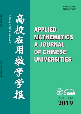 高校应用数学学报A辑杂志