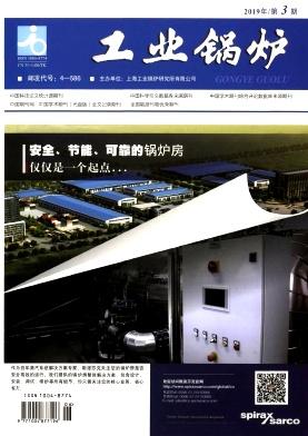 工业锅炉杂志