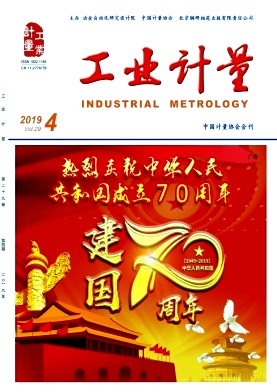 工业计量杂志