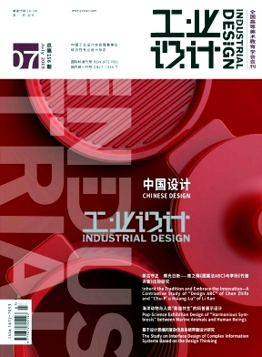 工业设计杂志