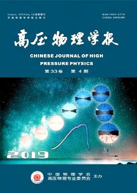 高压物理学报杂志