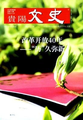 贵阳文史杂志