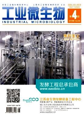 工业微生物杂志