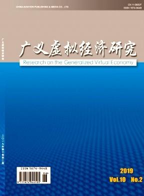 广义虚拟经济研究杂志