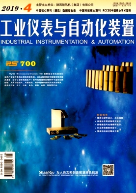 工业仪表与自动化装置杂志