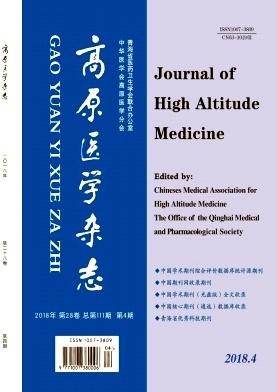 高原医学杂志