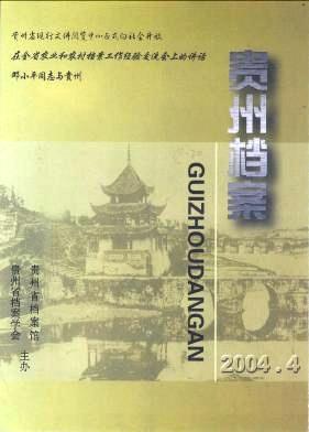 贵州档案杂志