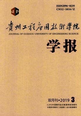 贵州工程应用技术学院学报杂志