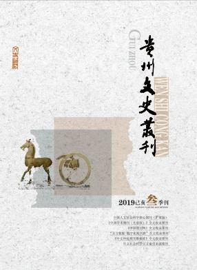 贵州文史丛刊杂志