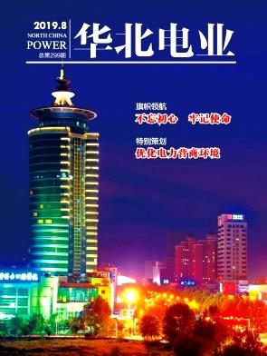 华北电业杂志