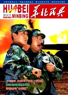 华北民兵杂志
