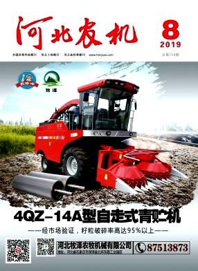 河北农机杂志