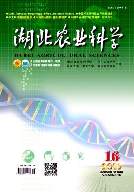 湖北农业科学杂志