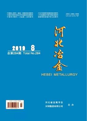 河北冶金杂志