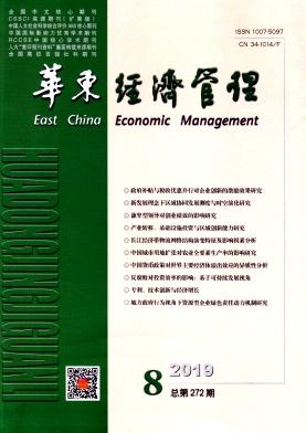 华东经济管理杂志