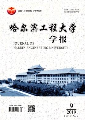 哈尔滨工程大学学报杂志