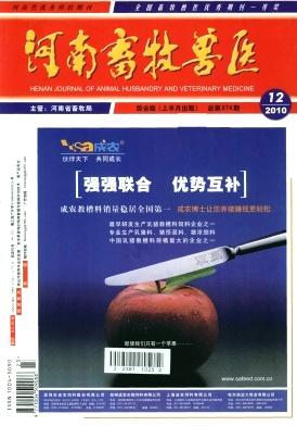 河南畜牧兽医杂志
