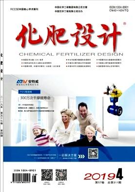 化肥设计杂志