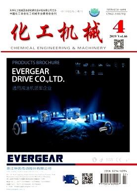 化工机械杂志