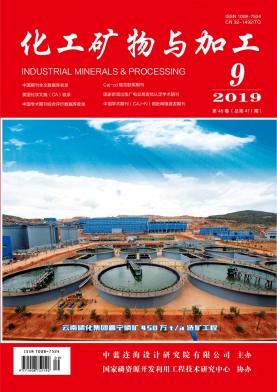 化工矿物与加工杂志