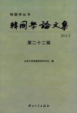 韩国学论文集杂志
