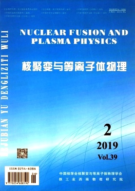 核聚变与等离子体物理杂志