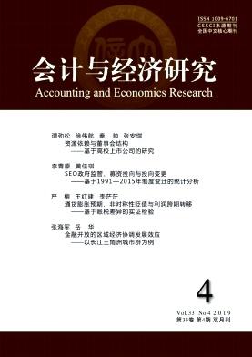 会计与经济研究杂志