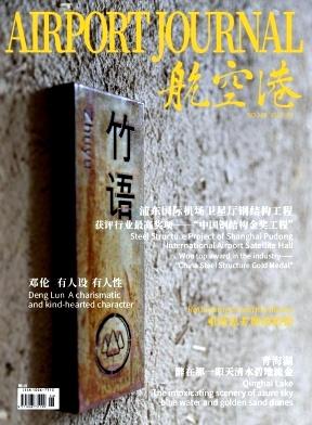 航空港杂志
