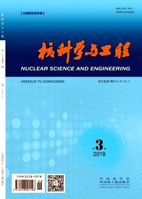 核科学与工程杂志