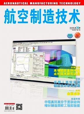 航空制造技术杂志
