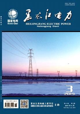 黑龙江电力杂志