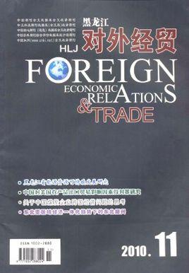 黑龙江对外经贸杂志