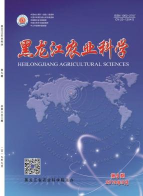 黑龙江农业科学杂志