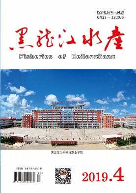黑龙江水产杂志