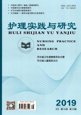 护理实践与研究杂志