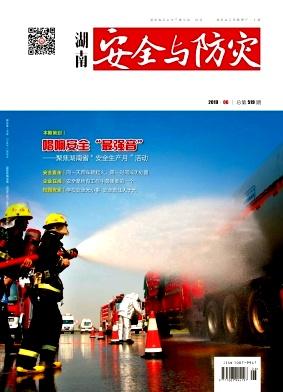 湖南安全与防灾杂志