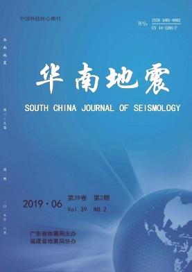 华南地震杂志