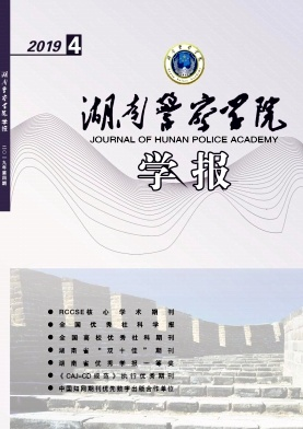 湖南警察学院学报杂志