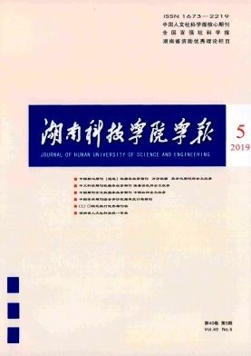湖南科技学院学报杂志