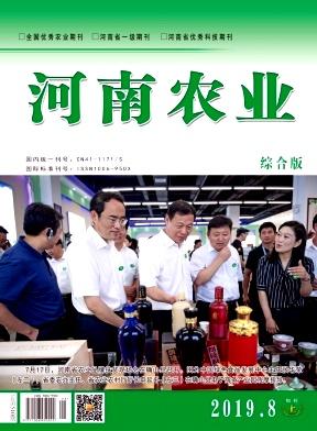 河南农业杂志