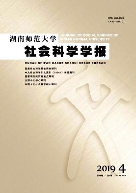 湖南师范大学社会科学学报杂志