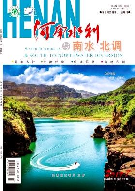河南水利与南水北调杂志