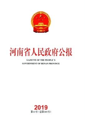 河南省人民政府公报杂志