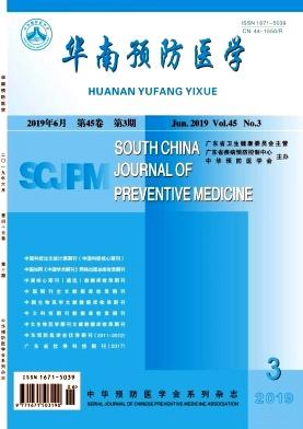 华南预防医学杂志