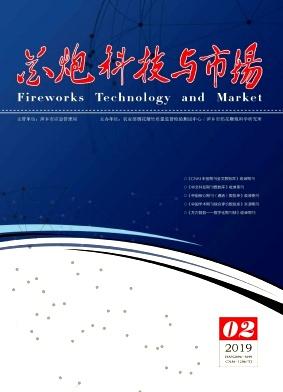花炮科技与市场杂志