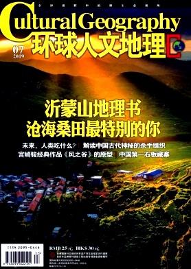 环球人文地理杂志