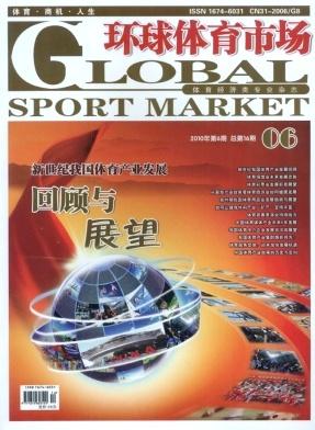 环球体育市场杂志