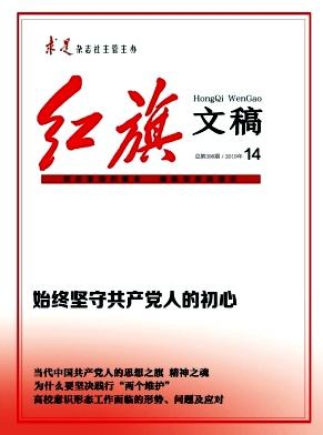 红旗文稿杂志